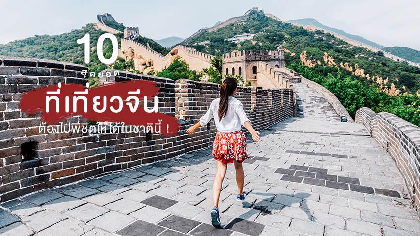 10 ที่เที่ยวจีน