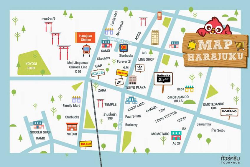 แผนที่ช้อปปิ้ง ฮาราจุกุ