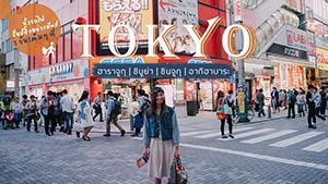ช้อปปิ้ง โตเกียว รถไฟฟ้า
