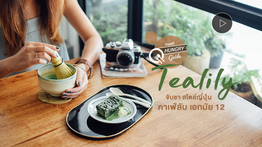 Tealily คาเฟ่ ชาเขียว
