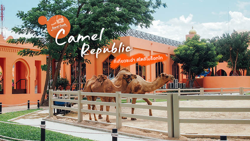 Camel Republic ชะอำ