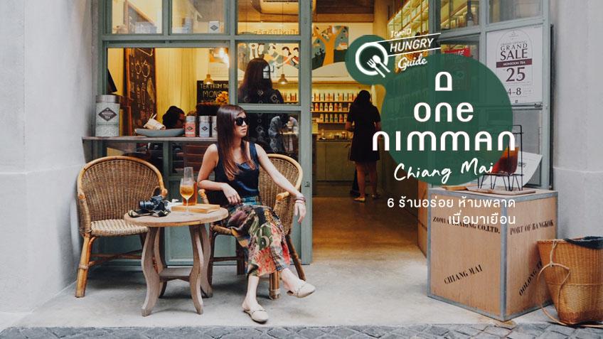 รวมร้านอร่อย One Nimman