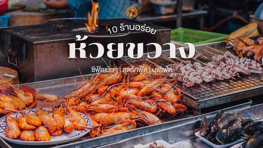ร้านอร่อย ตลาดห้วยขวาง กรุงเทพ