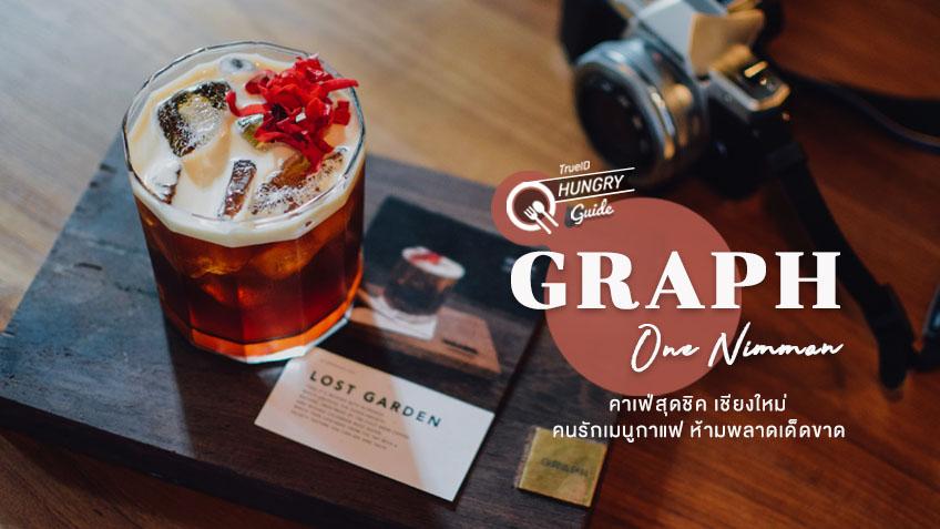 Graph Cafe เชียงใหม่