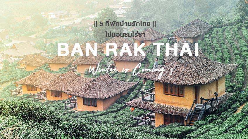 บ้านรักไทย ลีไวน์รักไทย แม่ฮ่องสอน