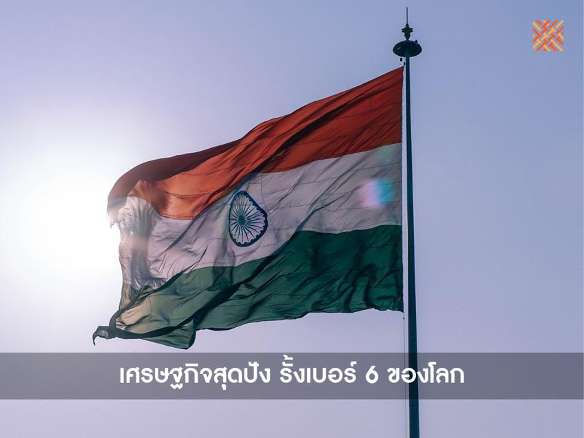 9 เรื่องควรรู้ ก่อนไป อินเดีย