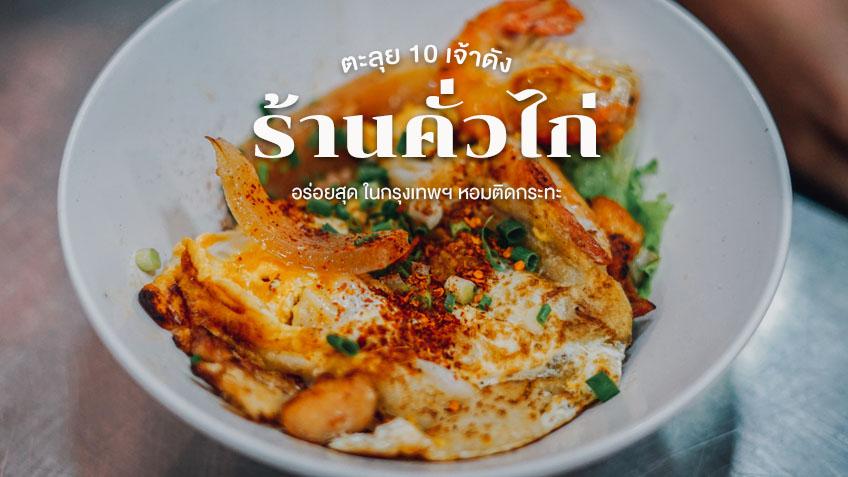 รวมร้านคั่วไก่ กรุงเทพ