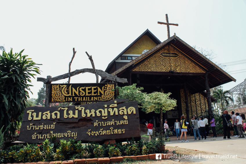 โบสถ์คริสต์บ้านซ่งแย้ เที่ยวยโสธร