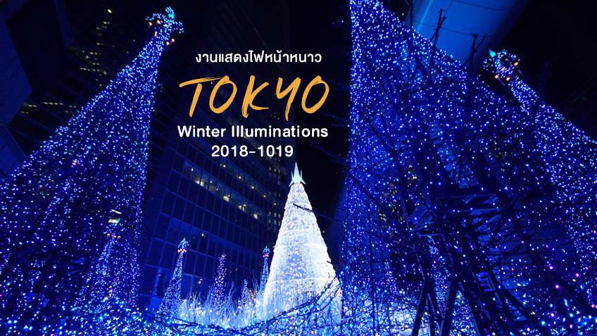 10 เทศกาล งานแสดงไฟหน้าหนาว ที่โตเกียว ญี่ปุ่น  2018–2019 Tokyo Winter Illuminations