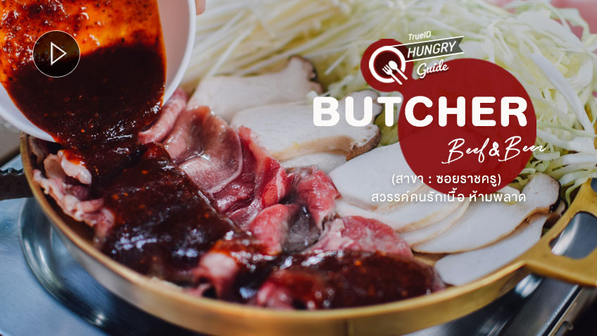 BUTCHER BEEF & BEER อารีย์