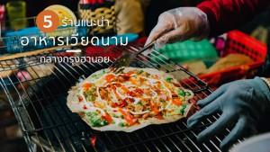 Vietnam Street Food Hanoi