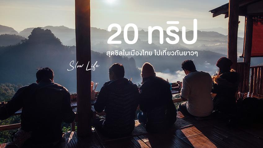 20 ทริปโดนใจ เที่ยวสุด Slow Life ในเมืองไทย เที่ยวแบบประหยัด สบายกระเป๋า