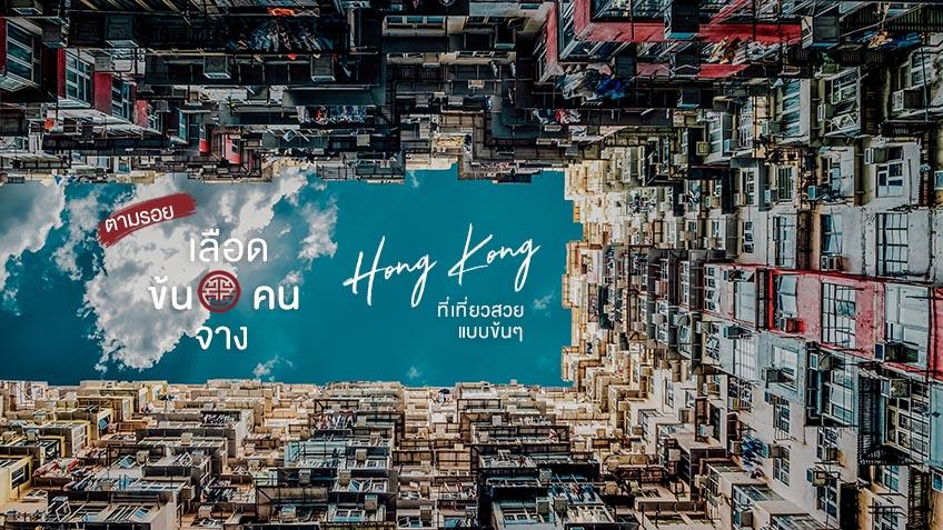 ที่เที่ยวฮ่องกง เลือดข้นคนจาง