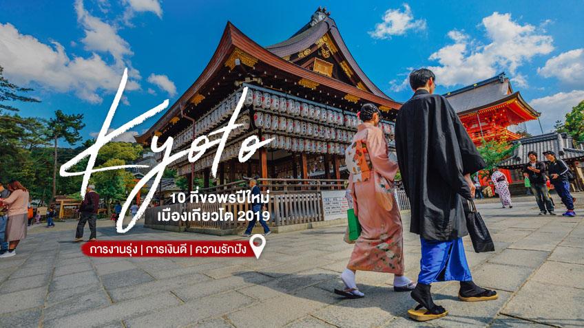 ที่เที่ยวญี่ปุ่น ไหว้พระขอพร ปีใหม่