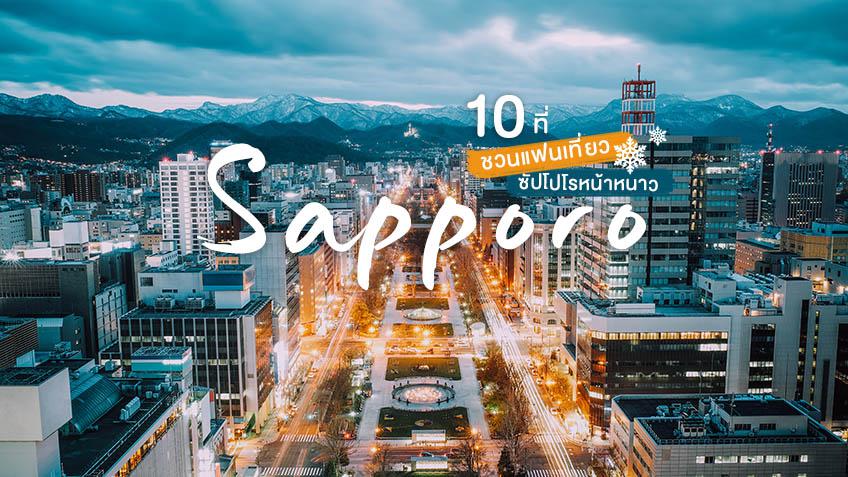 ที่เที่ยวซัปโปโร ญี่ปุ่น