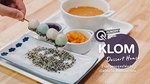 KLOM Dessert house คาเฟ่ บัวลอย