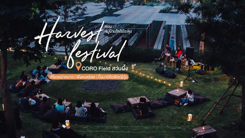 เที่ยวหน้าหนาว Coro Harvest Festival 2019