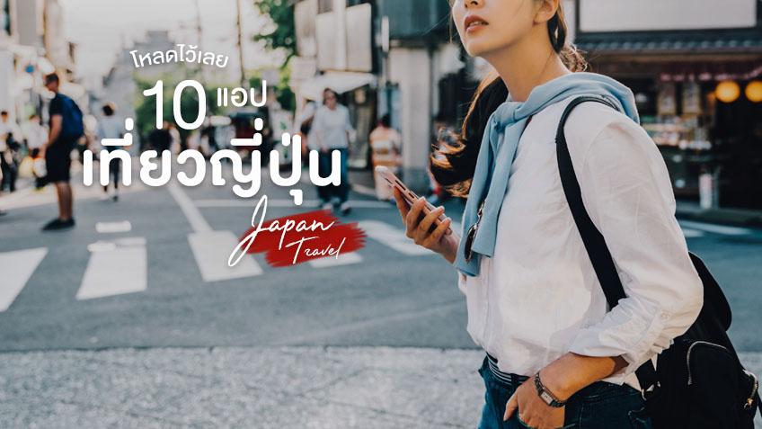 แอพ เที่ยวญี่ปุ่น