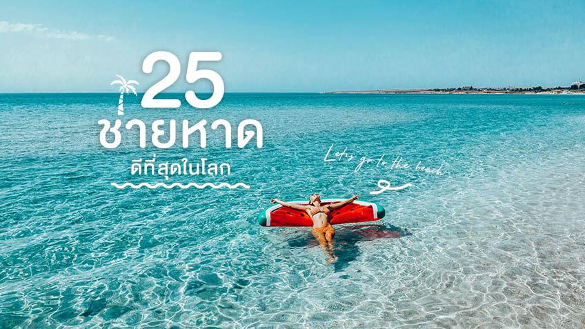 ชายหาดที่ดีที่สุดในโลก