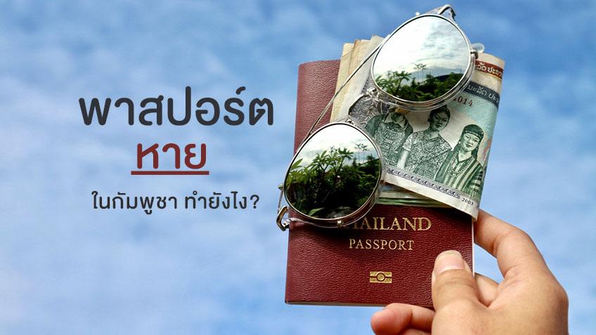 Thai Passport lost at Cambodia