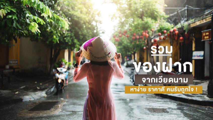 ของฝาก เวียดนาม