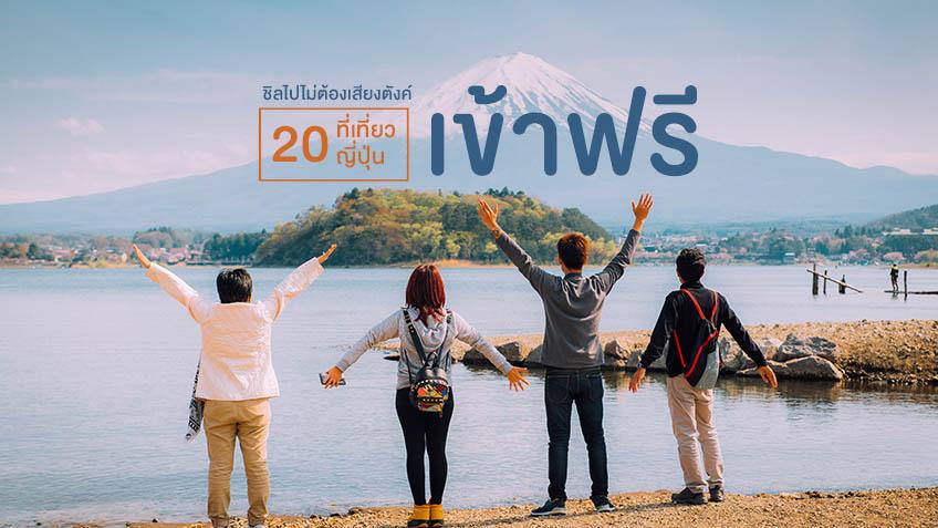 ที่เที่ยวญี่ปุ่น เข้าฟรี
