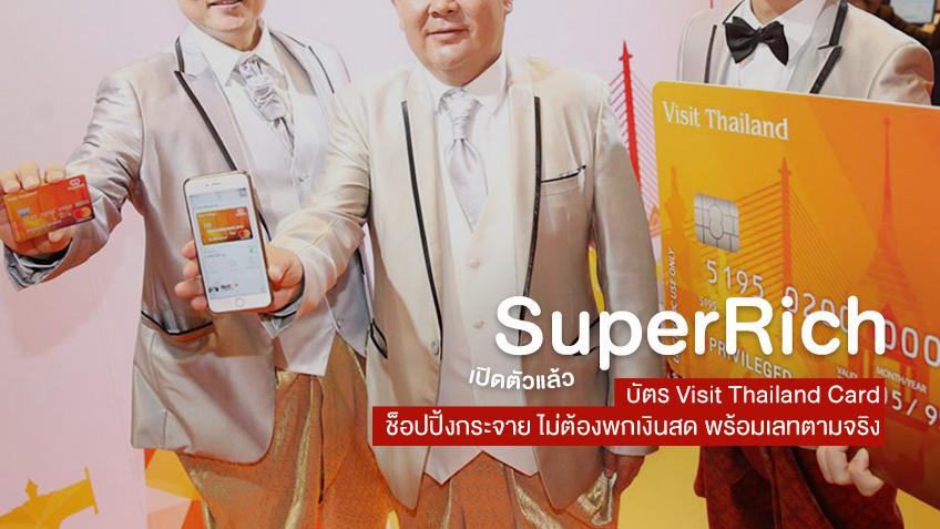 บัตร Visit Thailand Card ของ SuperRich