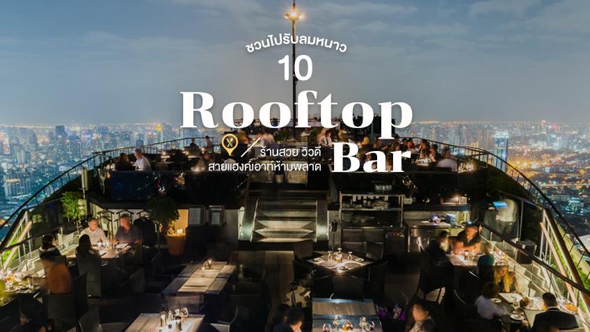 Rooftop Bar ในกรุงเทพ วิวสวย