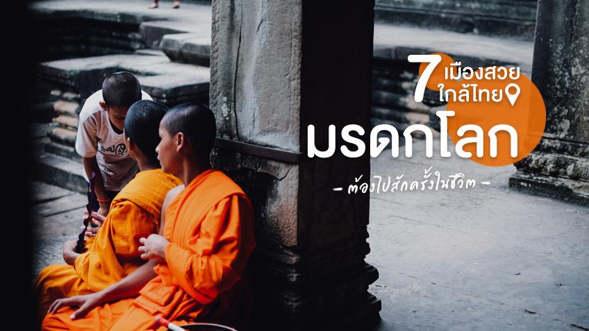 เมืองมรดกโลก ใกล้ไทย