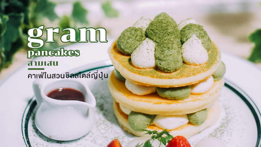 Gram Pancake สามเสน