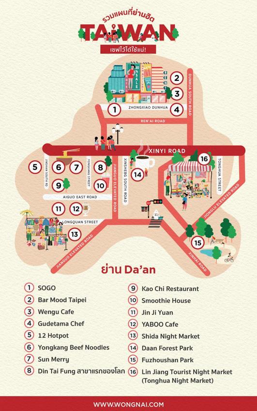 Da'an แผนที่เที่ยวไต้หวัน