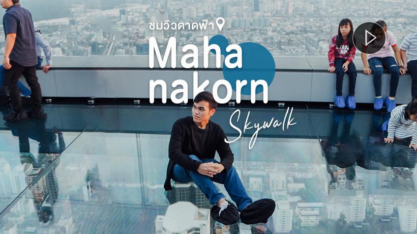 Mahanakhon Skywalk ที่เที่ยวใหม่กรุงเทพ