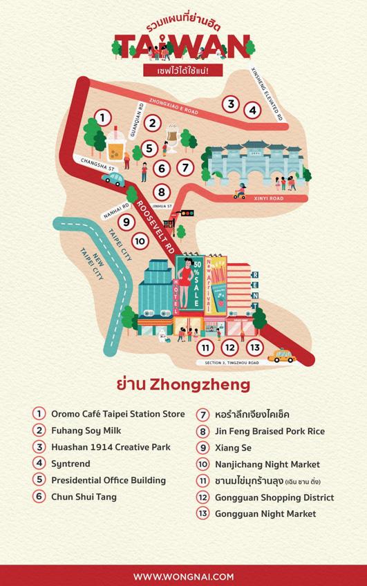 Zhongzheng ไต้หวัน แผนที่ไทเป