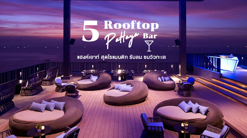 Pattaya Rooftop