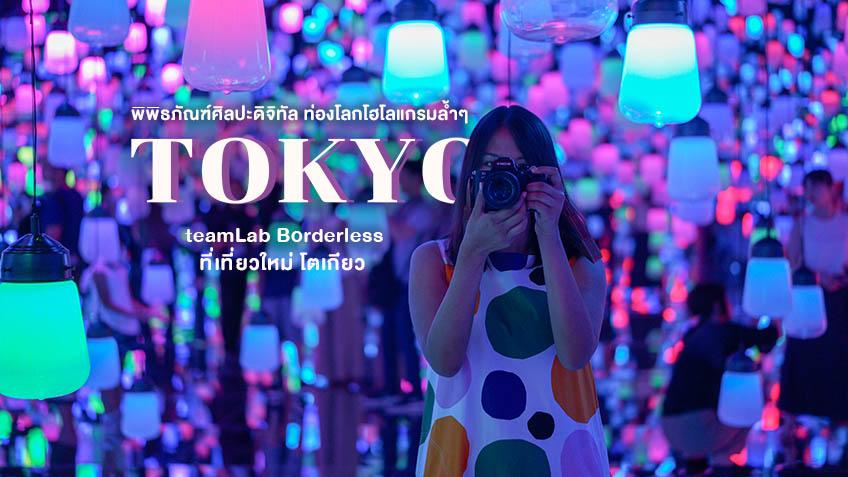 ที่เที่ยวใหม่ โตเกียว