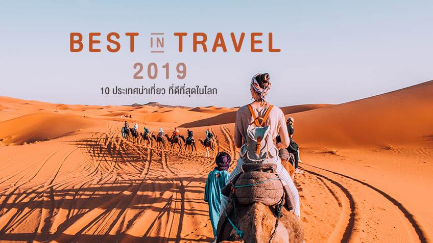 ประเทศน่าเที่ยว ที่สุดในโลก ปี 2019