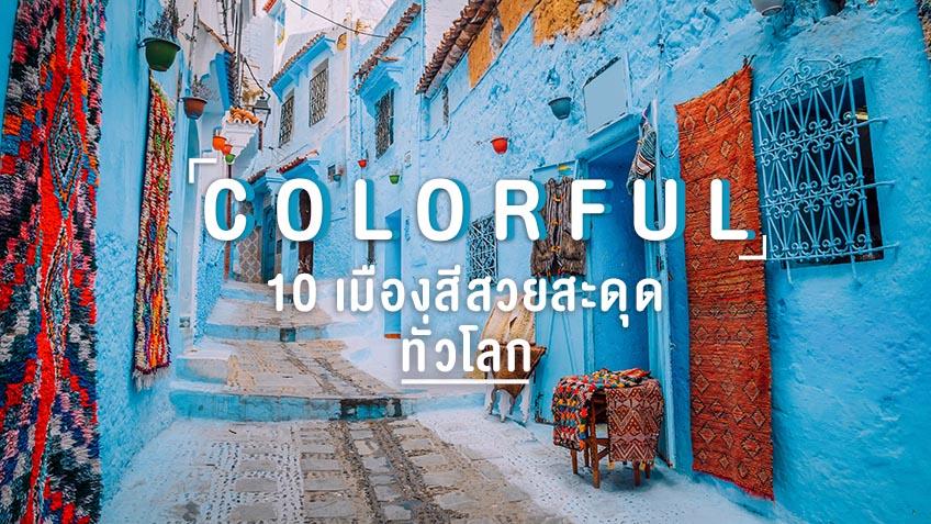10 เมืองสีสวย สะดุด สุด Colorful ทั่วโลก สายถ่ายรูปต้องไปสักครั้ง !