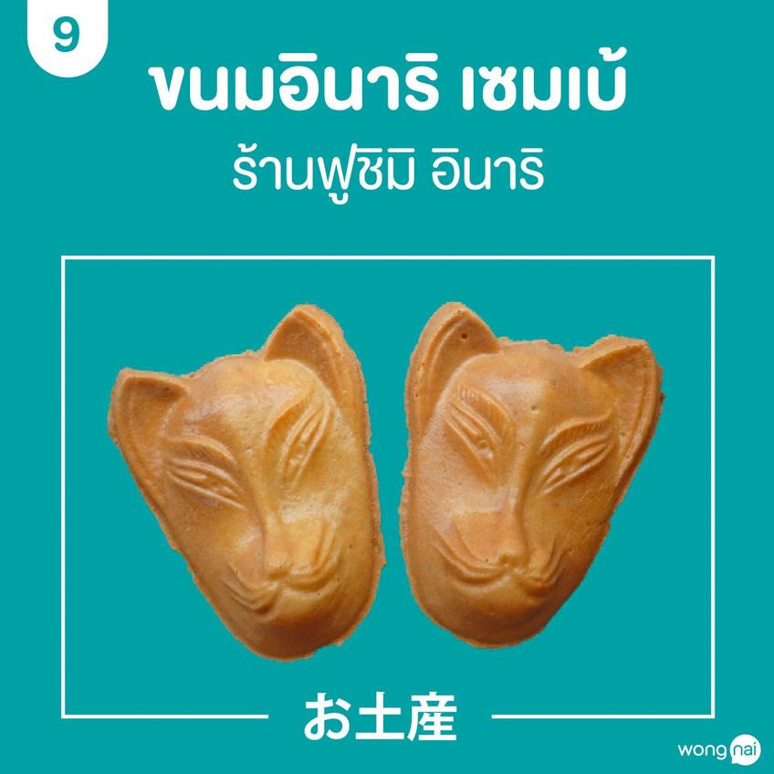 ของฝากเกียวโต ขนมอินาริ เซมเบ้