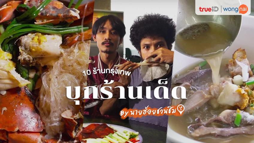 10 ร้านอร่อย กรุงเทพ ตามรอยนายฮ้อยชวนชิม นักรีวิวอาหารหน้านิ่ง มาดขรึม