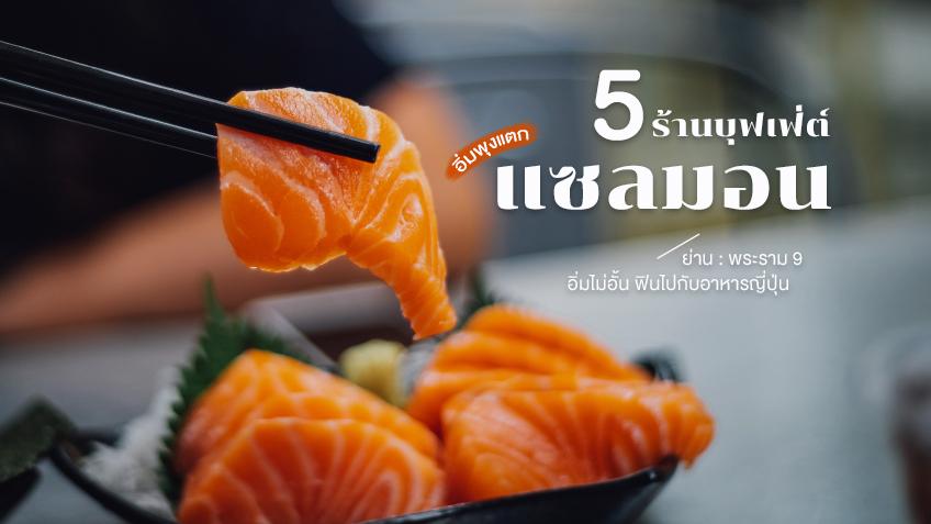 รวมร้านบุฟเฟ่ต์แซลมอน  อาหารญี่ปุ่น พระราม 9