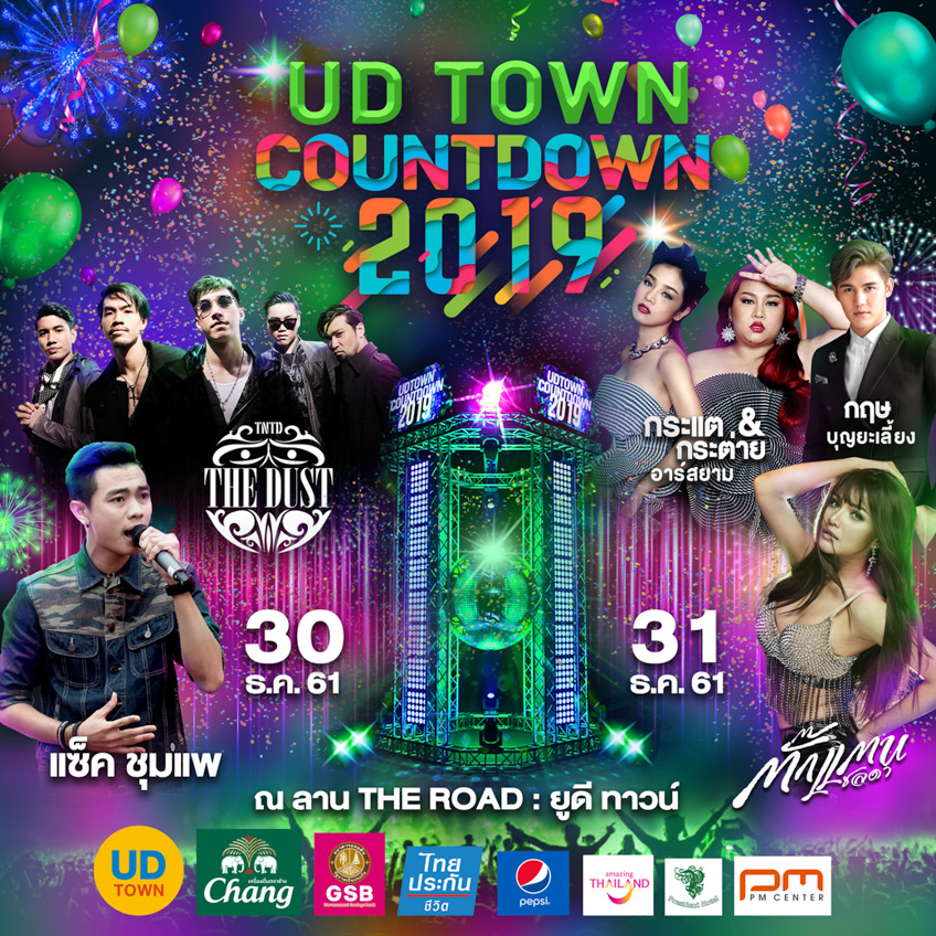UD TOWN CountDown 2019