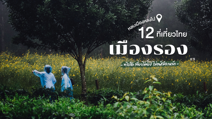 เที่ยวเมืองรอง ทั่วไทย