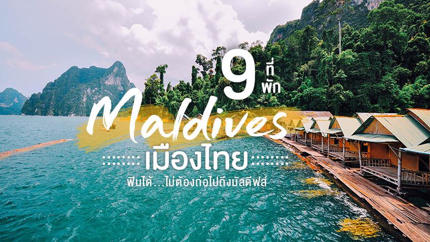 ที่พักมัลดีฟส์เมืองไทย