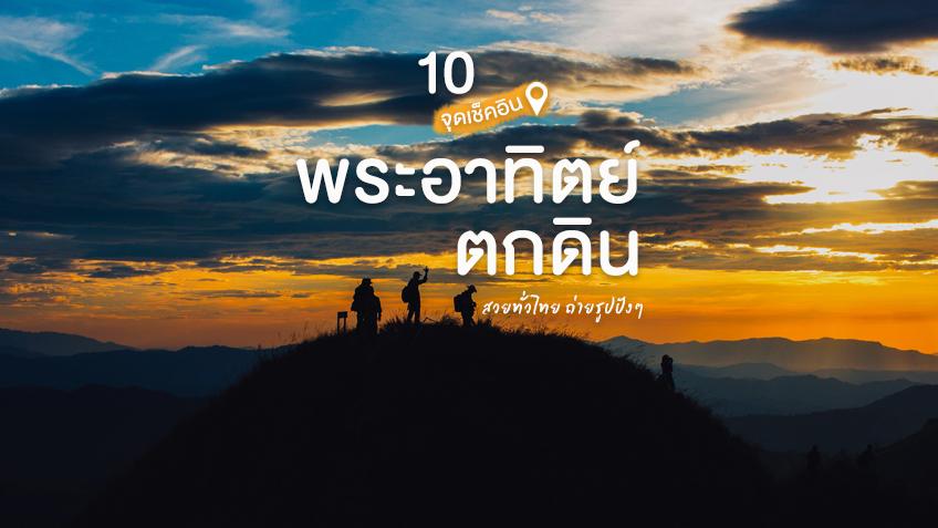 จุดชมพระอาทิตย์ตก สวยทั่วไทย