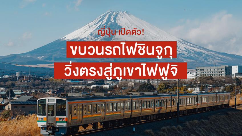 รถไฟ Fuji Excursion เที่ยวญี่ปุ่น