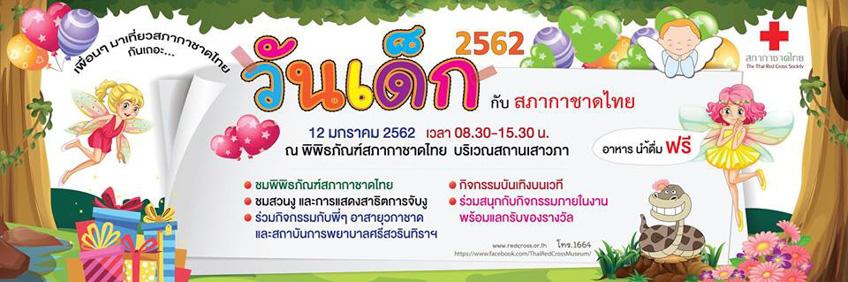 เที่ยววันเด็ก พิพิธภัณฑ์สภากาชาดไทย