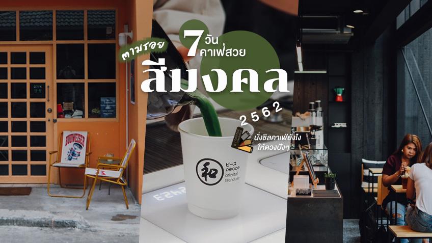 คาเฟ่ ร้านกาแฟ ในกรุงเทพ สีมงคลปี 2562
