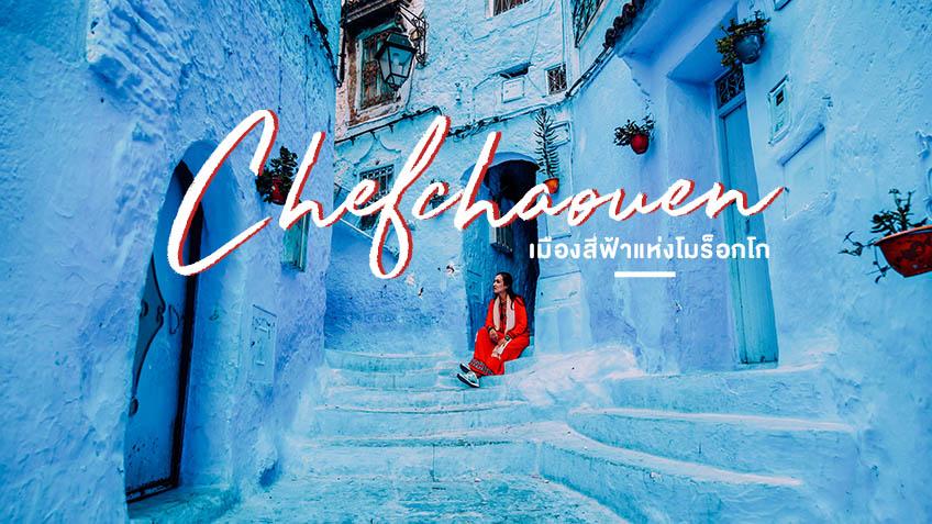 เชฟชาอูน เมืองสีฟ้า โมร็อกโก