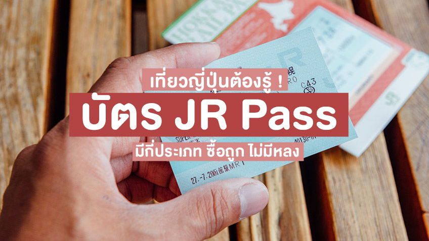 JR Pass เที่ยวญี่ปุ่น
