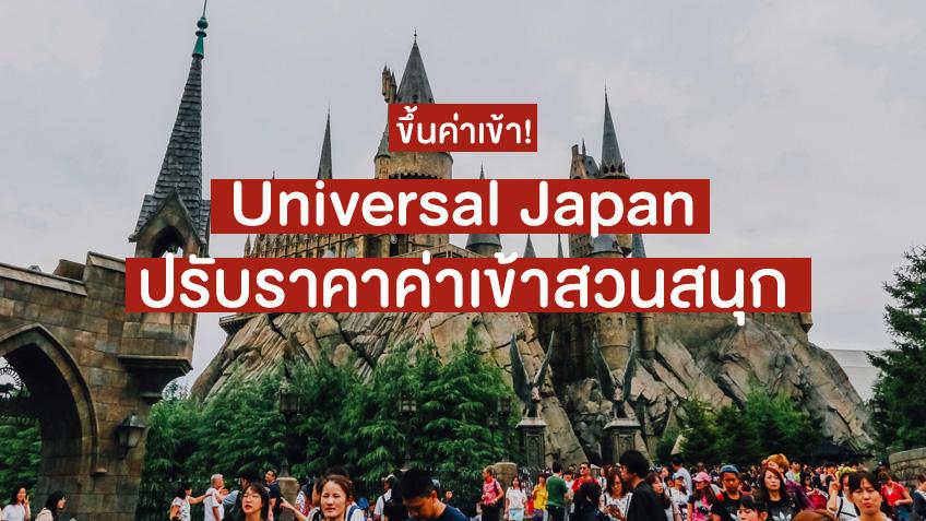 ขึ้นราคาเก่ง! สวนสนุก Universal Japan ประกาศขึ้นราคาตั๋วค่าเข้า ต้นปี 2019